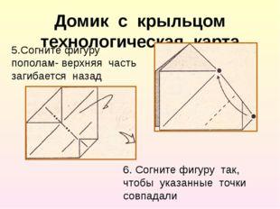 Домик с крыльцом технологическая карта 5.Согните фигуру пополам- верхняя част