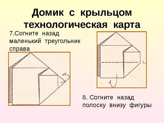 Домик с крыльцом технологическая карта 7.Согните назад маленький треугольник...
