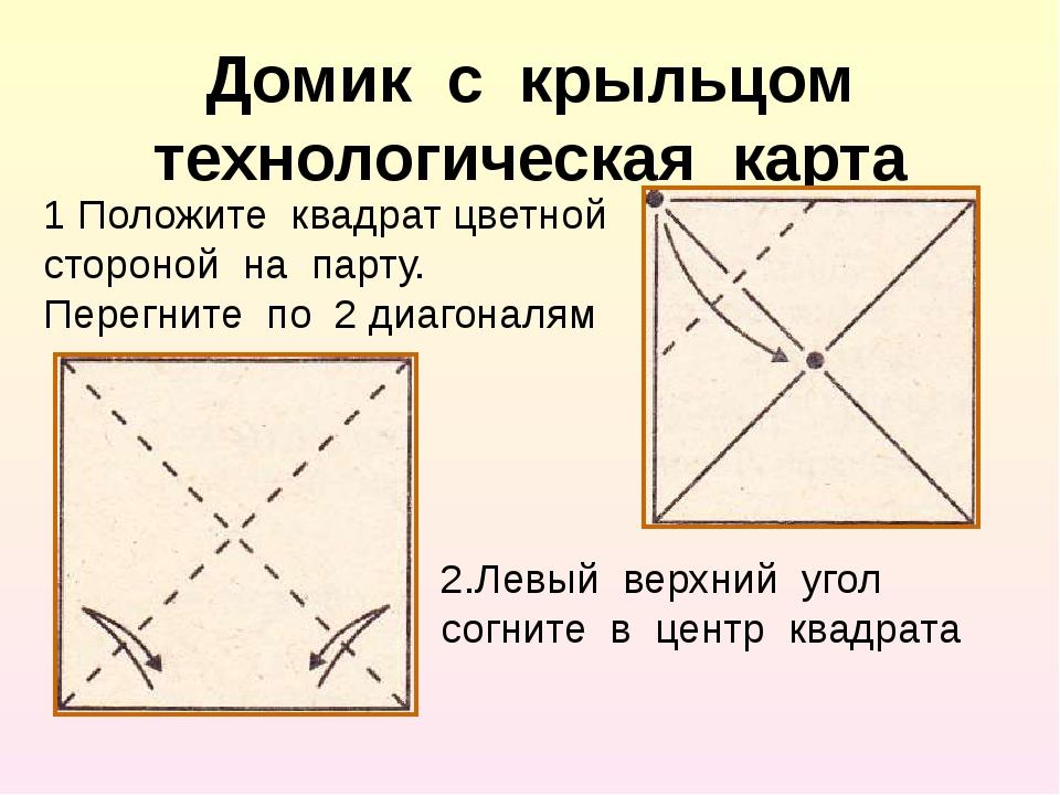 Домик с крыльцом технологическая карта 1 Положите квадрат цветной стороной на...