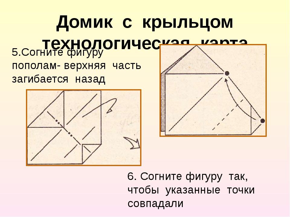 Домик с крыльцом технологическая карта 5.Согните фигуру пополам- верхняя част...