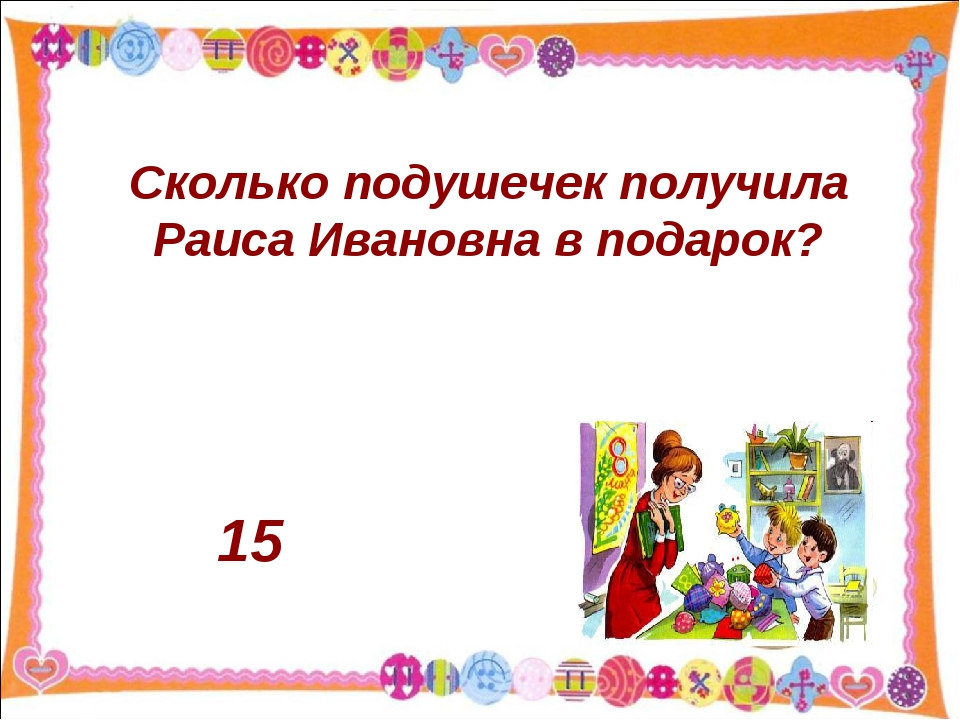Сколько подушечек получила Раиса Ивановна в подарок? 15