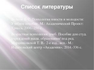 Список литературы Волков Б.С. Психология юности и молодости: Учебное пособие.