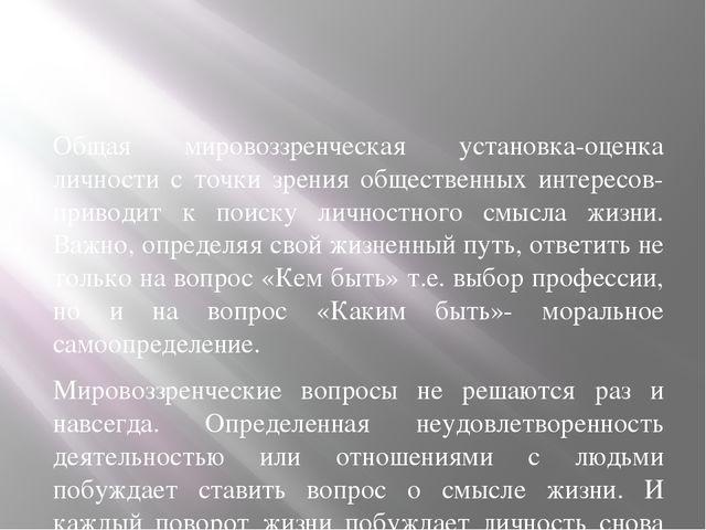 Общая мировоззренческая установка-оценка личности с точки зрения общественны...