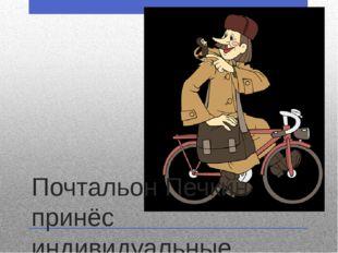 Почтальон Печкин принёс индивидуальные задания для вас
