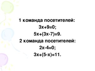 1 команда посетителей: 3x+9=0; 5x+(3x-7)=9. 2 команда посетителей: 2x-4=0; 3x