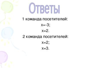 1 команда посетителей: x=-3; x=2. 2 команда посетителей: x=2; x=3.