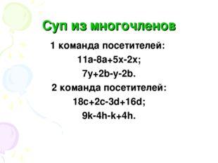 Суп из многочленов 1 команда посетителей: 11a-8a+5x-2x; 7y+2b-y-2b. 2 команда