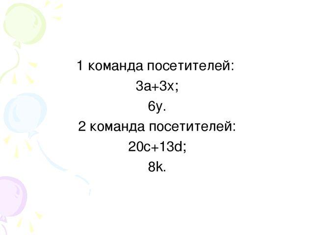 1 команда посетителей: 3a+3x; 6y. 2 команда посетителей: 20c+13d; 8k.
