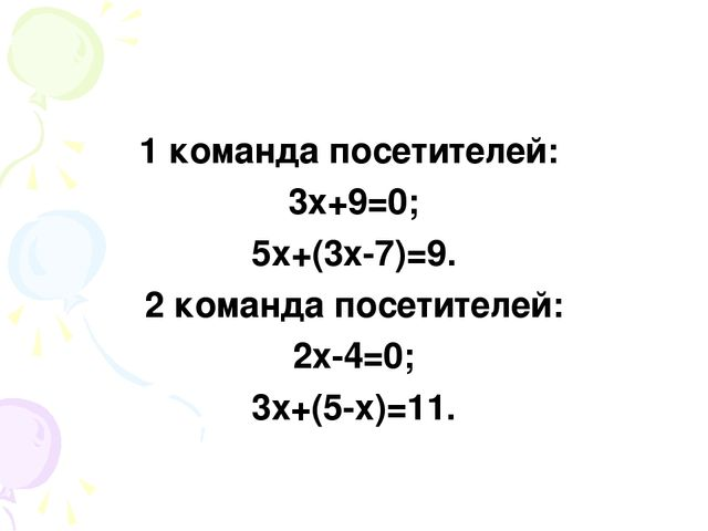 1 команда посетителей: 3x+9=0; 5x+(3x-7)=9. 2 команда посетителей: 2x-4=0; 3x...