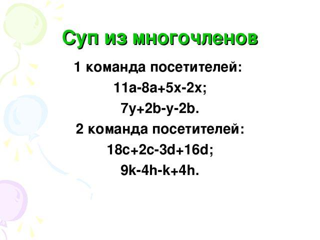 Суп из многочленов 1 команда посетителей: 11a-8a+5x-2x; 7y+2b-y-2b. 2 команда...