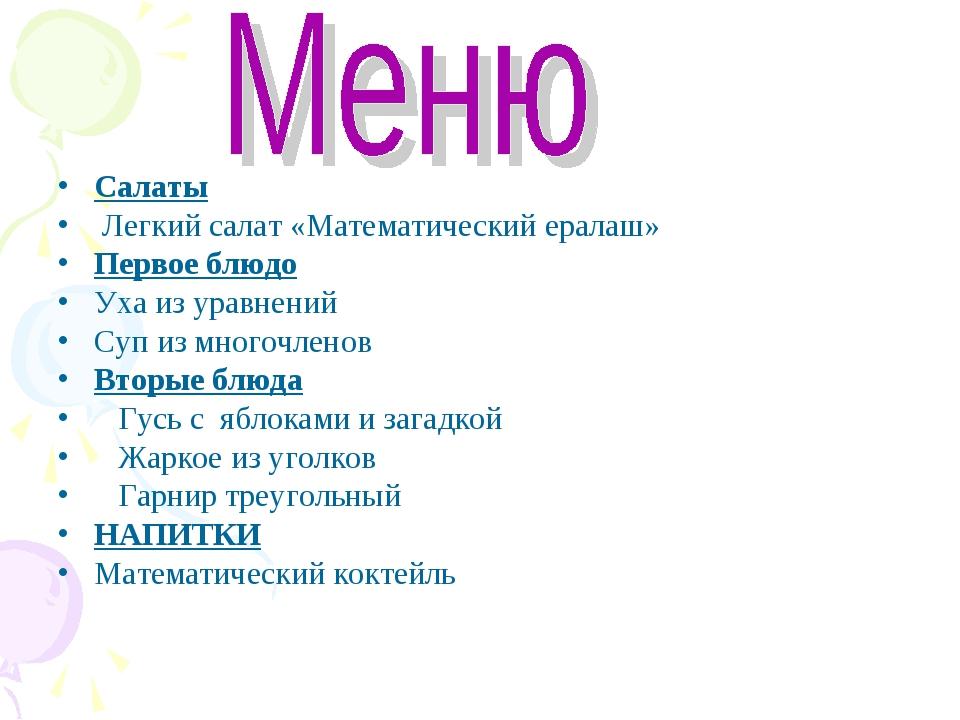 Салаты Легкий салат «Математический ералаш» Первое блюдо Уха из уравнений Суп...