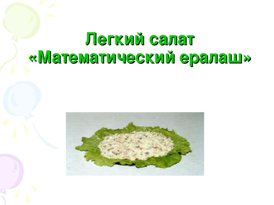 Легкий салат «Математический ералаш»