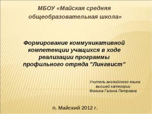 МБОУ «Майская средняя общеобразовательная школа» п. Майский 2012 г. Формирова