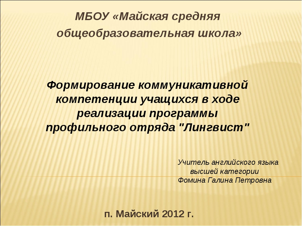 МБОУ «Майская средняя общеобразовательная школа» п. Майский 2012 г. Формирова...