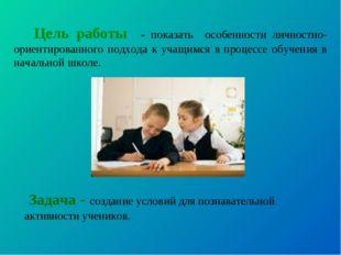 Цель работы - показать особенности личностно-ориентированного подхода к учащи