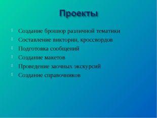 Создание брошюр различной тематики Составление викторин, кроссвордов Подготов