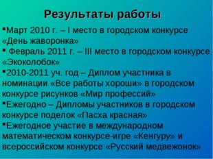 Результаты работы Март 2010 г. – I место в городском конкурсе «День жаворонка