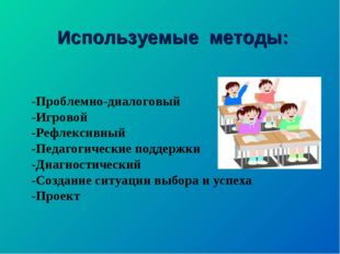 -Проблемно-диалоговый -Игровой -Рефлексивный -Педагогические поддержки -Диагн