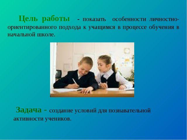 Цель работы - показать особенности личностно-ориентированного подхода к учащи...