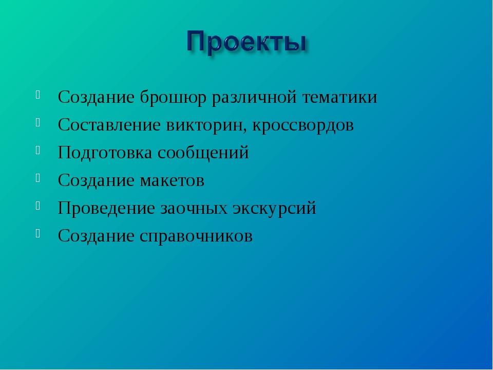 Создание брошюр различной тематики Составление викторин, кроссвордов Подготов...