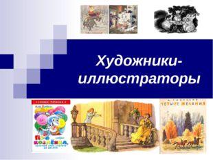 Художники-иллюстраторы Для добавления текста щелкните мышью
