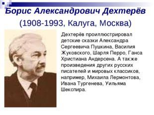 Борис Александрович Дехтерёв (1908-1993, Калуга, Москва) Дехтерёв проиллюстр