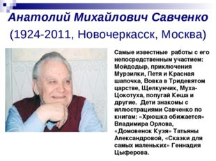 Анатолий Михайлович Савченко (1924-2011, Новочеркасск, Москва) Самые извест