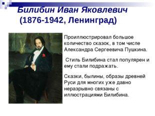 Билибин Иван Яковлевич (1876-1942, Ленинград) Проиллюстрировал большое колич