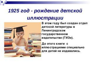 1925 год - рождение детской иллюстрации В этом году был создан отдел детской