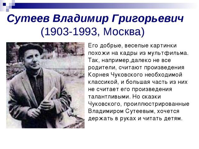 Сутеев Владимир Григорьевич (1903-1993, Москва) Его добрые, веселые картинки...
