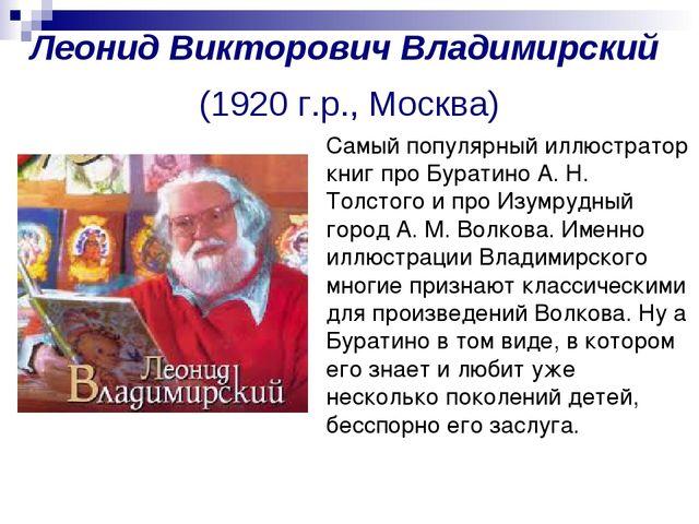 Леонид Викторович Владимирский (1920 г.р., Москва) Самый популярный иллюстрат...