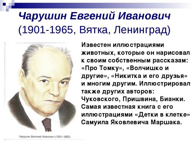 Чарушин Евгений Иванович (1901-1965, Вятка, Ленинград) Известен иллюстрациям...