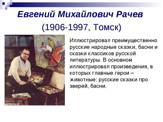 Евгений Михайлович Рачев (1906-1997, Томск) Иллюстрировал преимущественно рус...
