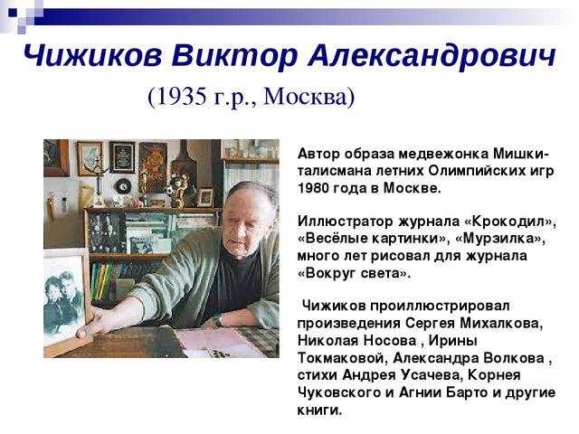 Чижиков Виктор Александрович  (1935 г.р., Москва) Автор образа медвежонка Ми...