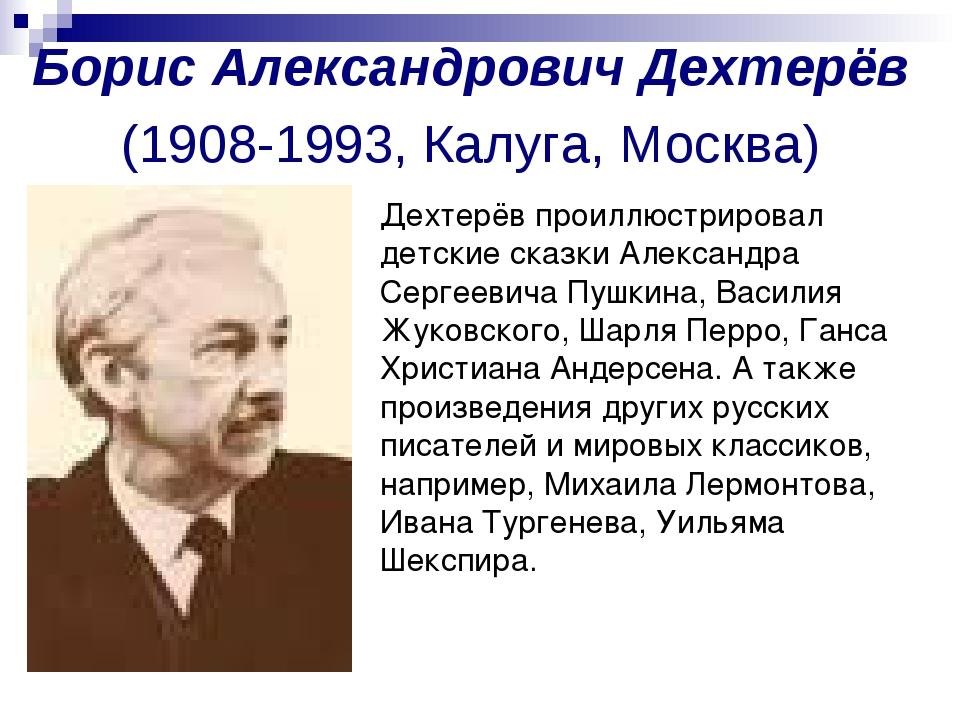 Борис Александрович Дехтерёв (1908-1993, Калуга, Москва) Дехтерёв проиллюстр...