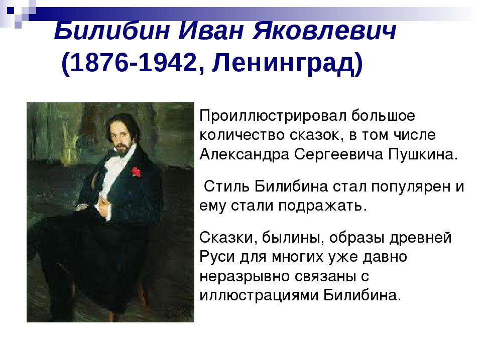 Билибин Иван Яковлевич (1876-1942, Ленинград) Проиллюстрировал большое колич...