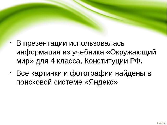 В презентации использовалась информация из учебника «Окружающий мир» для 4 к...