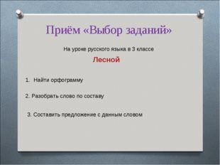 Приём «Выбор заданий» На уроке русского языка в 3 классе Лесной Найти орфогра