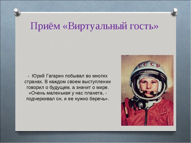 Приём «Виртуальный гость» - Юрий Гагарин побывал во многих странах. В каждом...