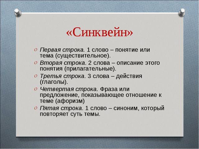 «Синквейн» Первая строка. 1 слово – понятие или тема (существительное). Втора...