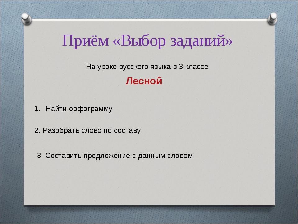 Приём «Выбор заданий» На уроке русского языка в 3 классе Лесной Найти орфогра...