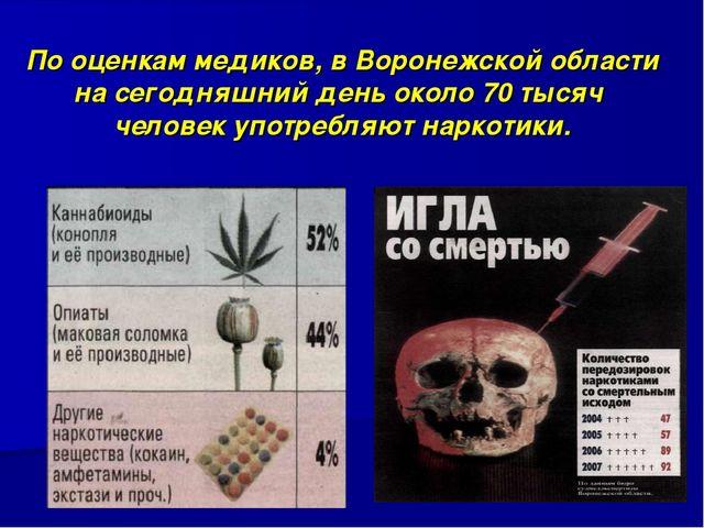 По оценкам медиков, в Воронежской области на сегодняшний день около 70 тысяч...