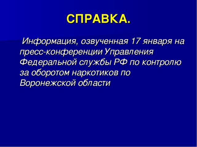 СПРАВКА. Информация, озвученная 17 января на пресс-конференции Управления Фед...