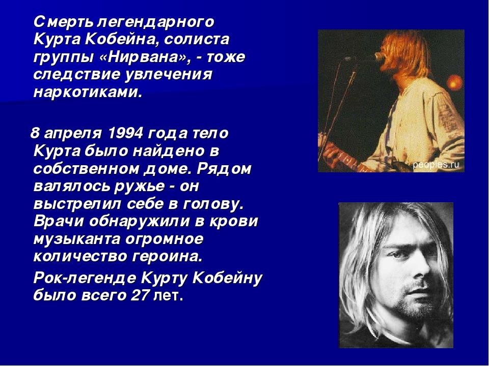 Смерть легендарного Курта Кобейна, солиста группы «Нирвана», - тоже следстви...