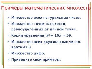 Примеры математических множеств Множество всех натуральных чисел. Множество т