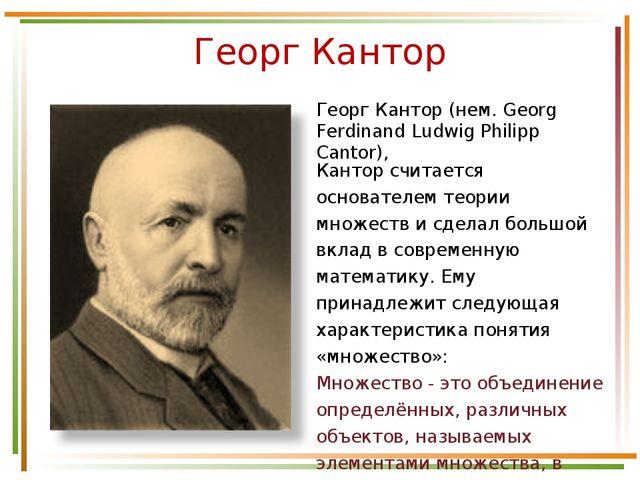 Георг Кантор Георг Кантор (нем. Georg Ferdinand Ludwig Philipp Cantor), Канто...