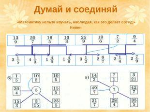 Думай и соединяй «Математику нельзя изучать, наблюдая, как это делает сосед!»