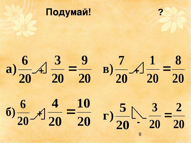 . Подумай! + + + - ?