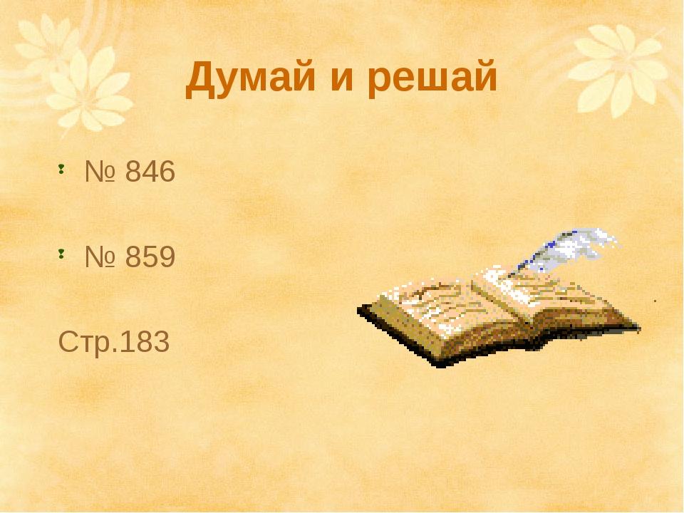 Думай и решай № 846 № 859 Стр.183