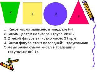 Какое число записано в квадрате?-4 Каким цветом нарисован круг? -синий В как